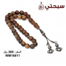 Silver 925 and Oud Stone Prayer Beads with Kook