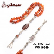 Silver 925 Agate Prayer Beads with Name