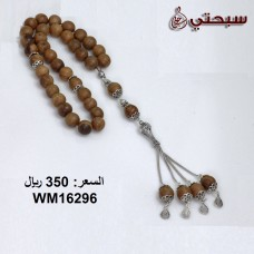 Silver 925 and Oud Stone Prayer Beads